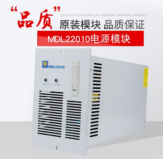 杭州中恒电气MDL22010电源模块