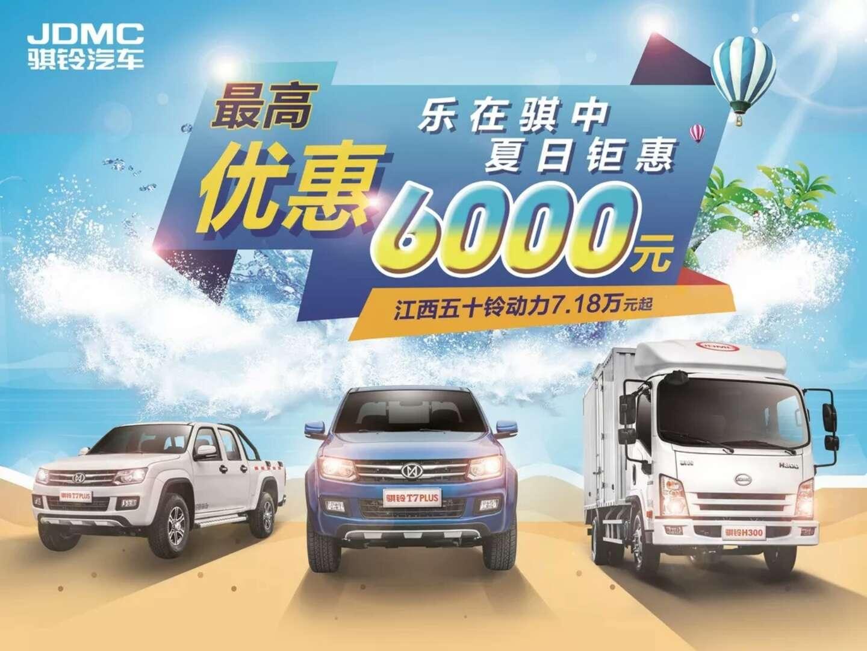 沈陽騏鈴專賣店-買價格實惠的江鈴輕汽汽車當然是到沈陽斯諾汽車了