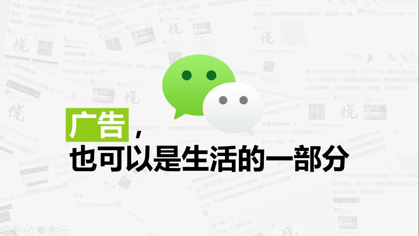 佛山微信朋友圈_朋友圈广告_