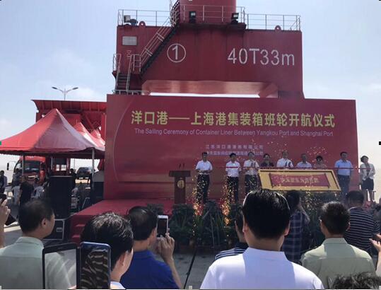 中天亚东正式运营洋口港—上海港助力洋口港打造运输中转枢纽