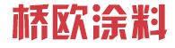 南京桥欧涂料有限公司