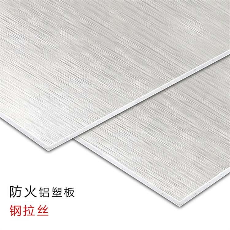 铝塑板防火-品质好的防火拉丝铝塑板供货商