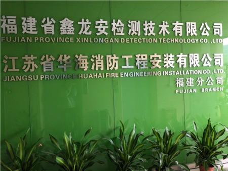 公共卫生检测收费标准-专业的卫生检测就在鑫龙安