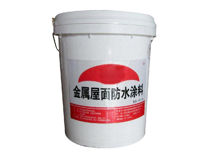 山东钢结构专用防水涂料|潍坊具有口碑的金属屋面专用防水涂料
