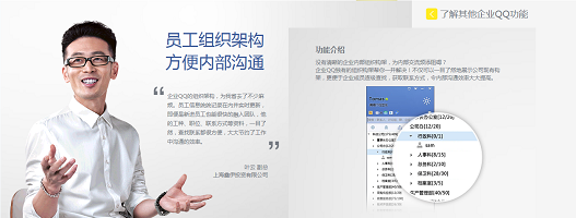 企业QQ腾讯