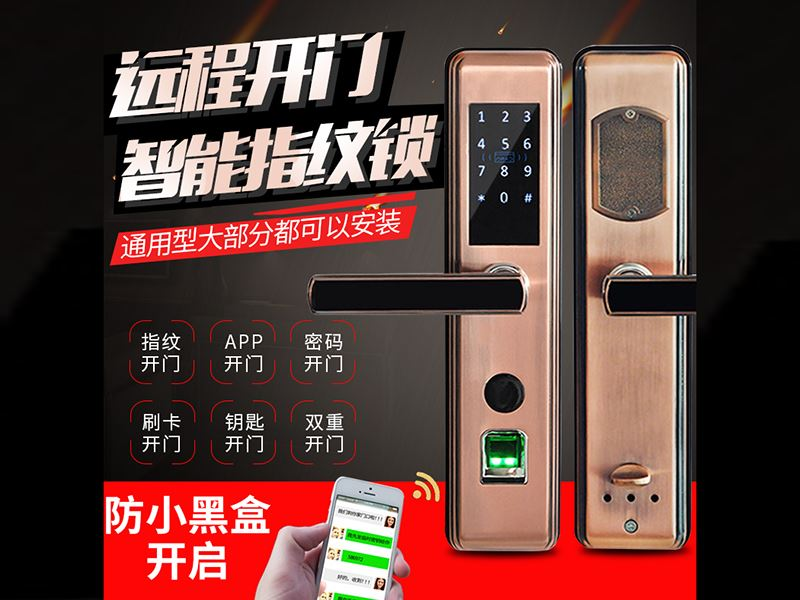安久和指纹锁家用防盗门密码锁远程解锁入户门电子锁大门锁智能锁