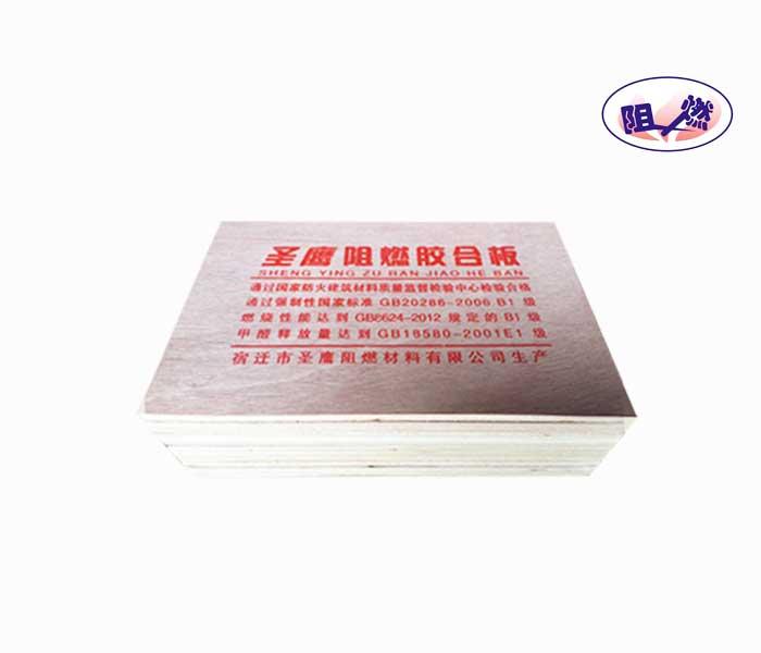 实用的阻燃胶合板|阻燃胶合板厂家 宿迁阻燃胶合板专业供应商