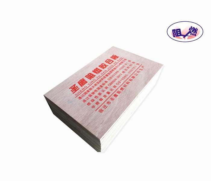 优惠的阻燃胶合板-高性价阻燃胶合板圣鹰阻燃材料有限公司供应