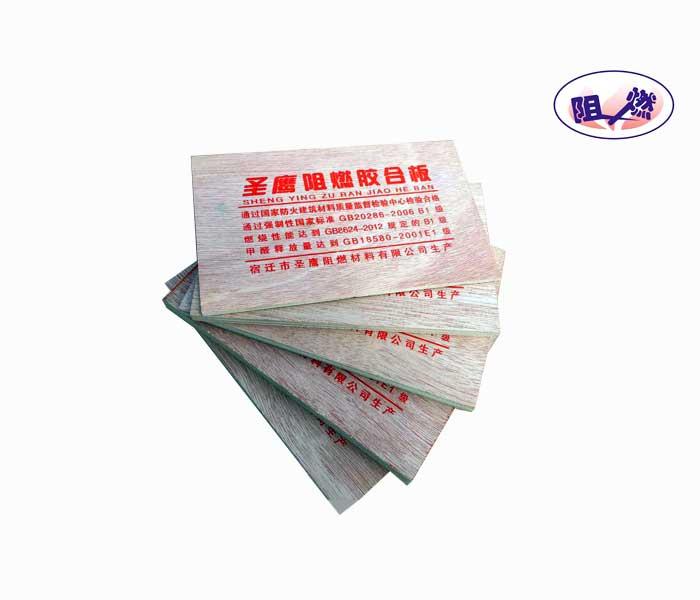 阻燃胶合板专业报价 报价合理的阻燃胶合板|阻燃胶合板厂家