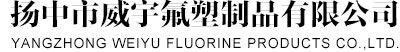 扬中市威宇氟塑制品有限公司