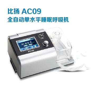 比扬AC09全自动单水平睡眠呼吸机