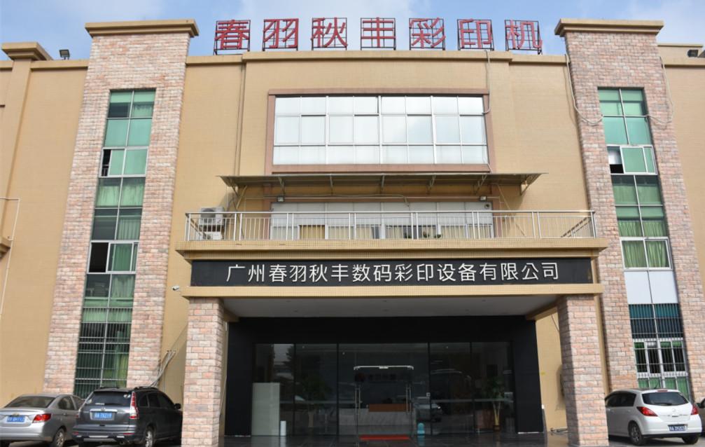 广州高品质UV打印机出售 安徽厂家供应UV打印机