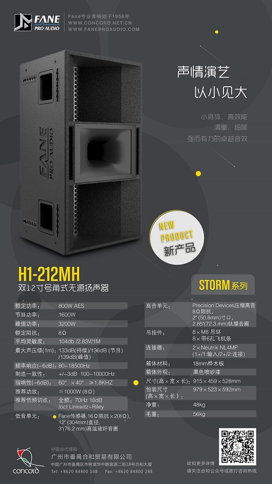 质量好的芬尼H1-212-MH远程主扩声系统上哪买 |厂家直销的芬尼H1-212-MH远程主扩声系统