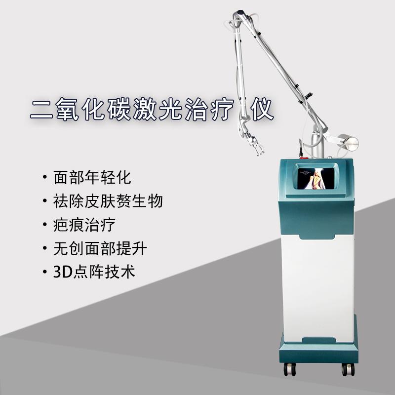 1550nm激光-2940nm激光治疗仪-二氧化碳超脉冲激光