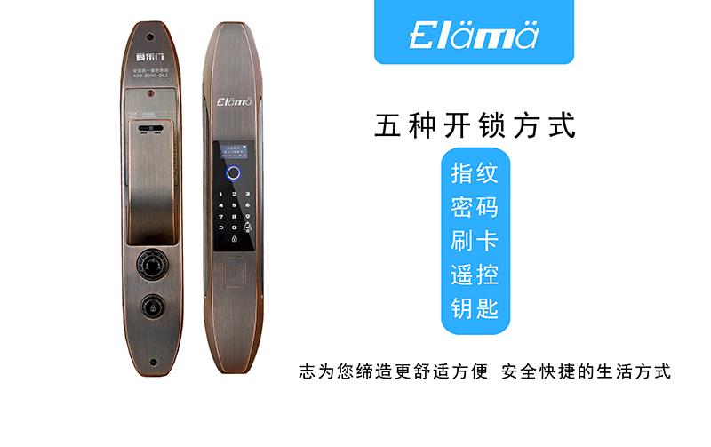 品牌好的El?m?爱乐门EL711智能指纹锁优选艾勒纹智能科技,北京指纹锁代理