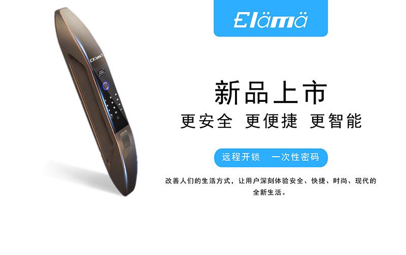 专业的El?m?爱乐门EL711智能指纹锁优选艾勒纹智能科技|上海密码锁