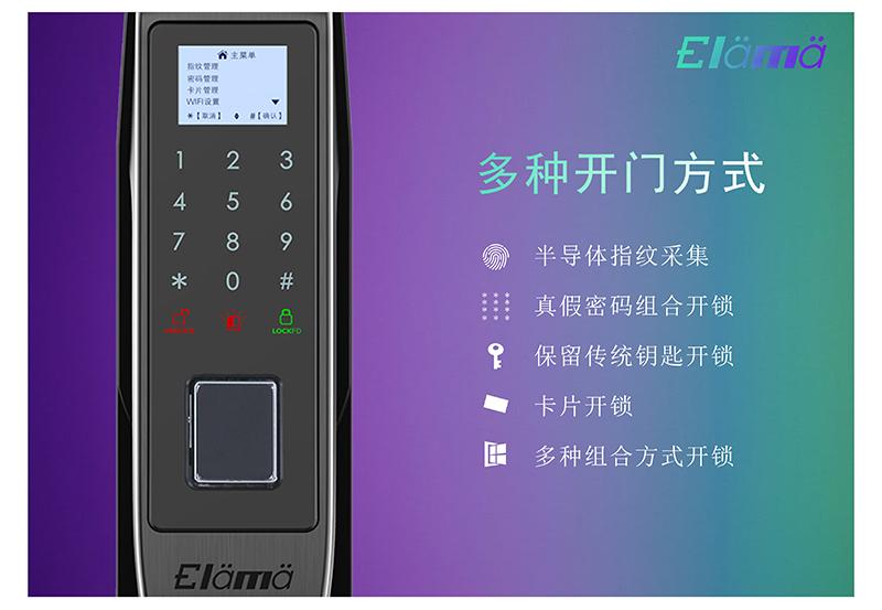 吉林智能锁代理|杭州实惠的EL721爱乐门IC磁卡智能防盗锁推荐
