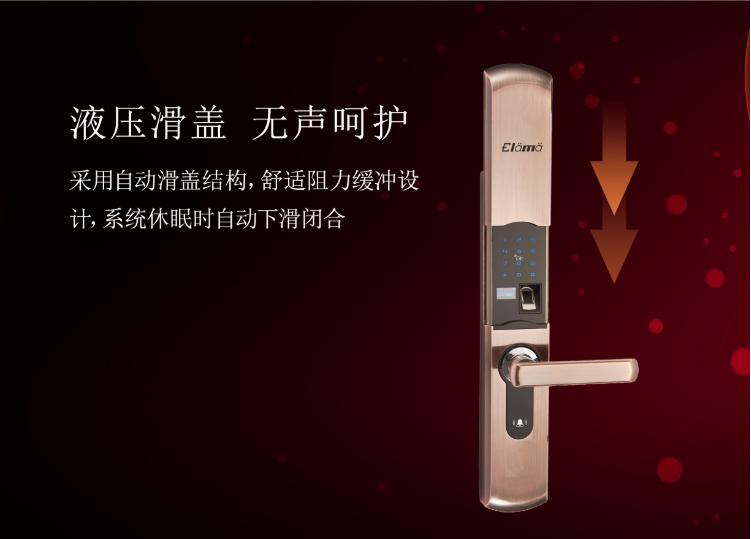 EL508爱乐门智能指纹锁生产厂家_重庆指纹锁代理