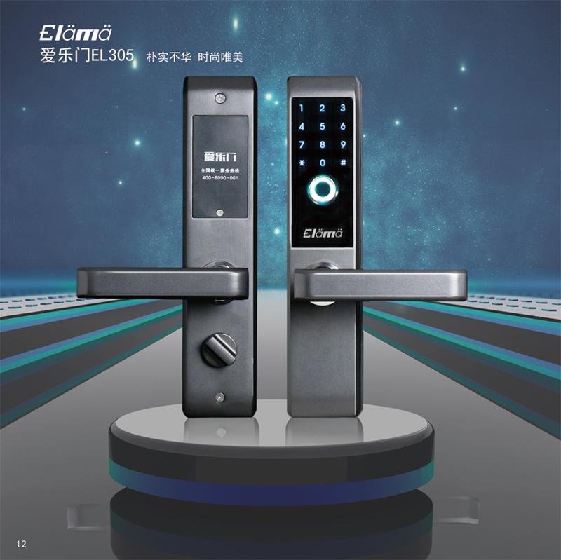 广东防盗锁代理,艾勒纹智能科技提供超值的EL508爱乐门智能锁