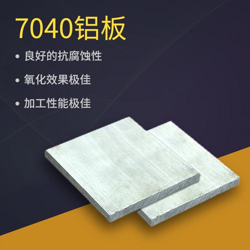 直销光面铝板7040