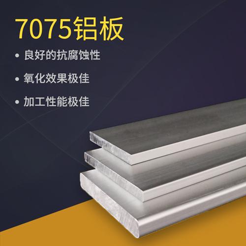 高硬度耐腐蚀合金铝板7075T651量大从优
