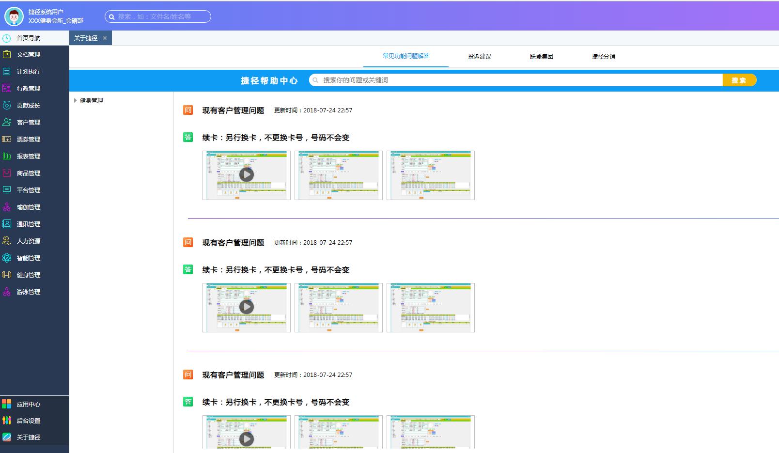 台湾智能健身管理-靠谱的捷径系统软件推荐