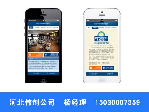 邯鄲做手機網站找偉創+河北服務公司