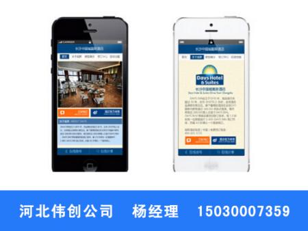 邯郸做手机网站找伟创+河北服务公司