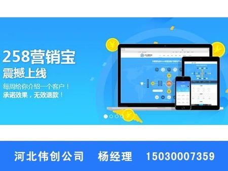 廊坊258营销宝推广费用【伟创】河北代理公司
