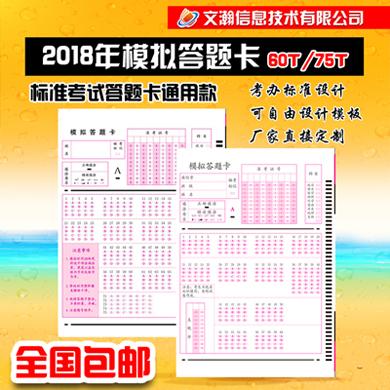 汉中汉台区试卷答题卡规格|考试专用答题卡尺寸要求