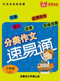家庭教育 专业的少儿作文阅读理解培训哪儿有