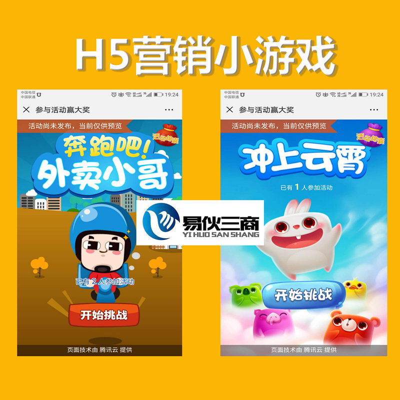 H5微信小游戏
