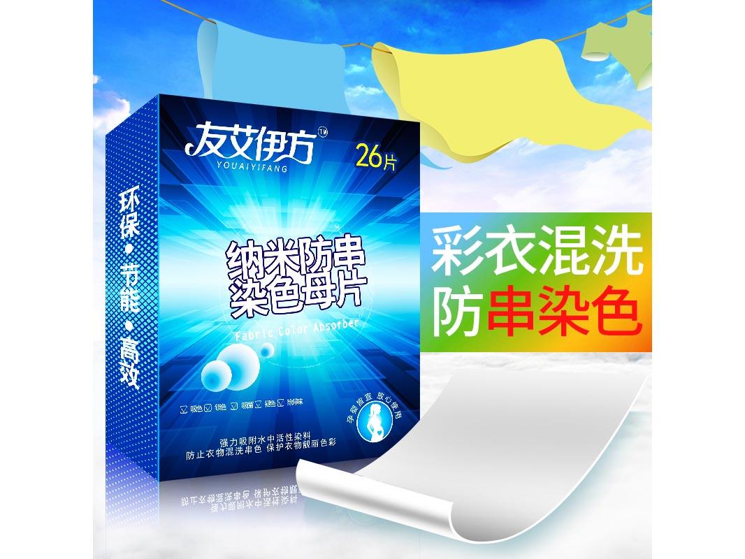深圳洗衣片招商代理_可靠的洗衣片代理推荐
