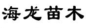 金塔县潮湖海龙苗木专业合作社