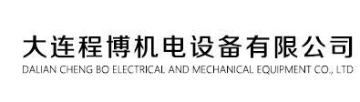 大连程博机电设备有限公司
