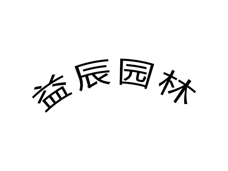 河北益辰园林古建筑工程有限公司