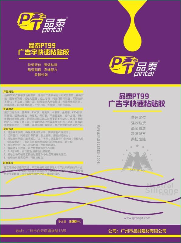 具有口碑的广告字胶供应商当属广州品能-恩施广告字胶供应