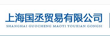上海國丞貿易有限公司