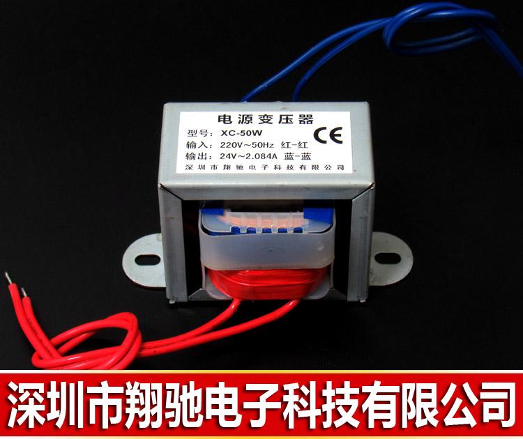 优惠的50W电源变压器_供应深圳实用的50W电源变压器