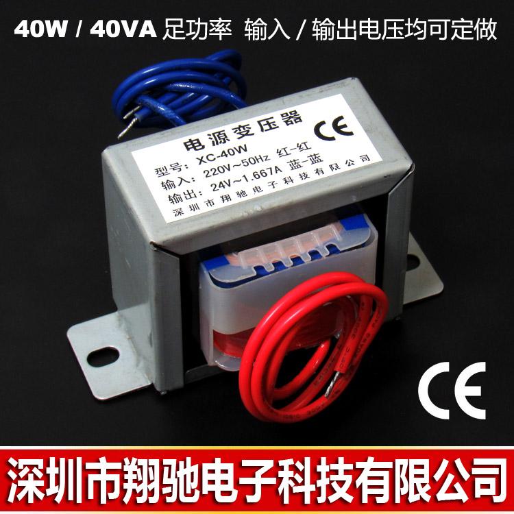 40W电源变压器