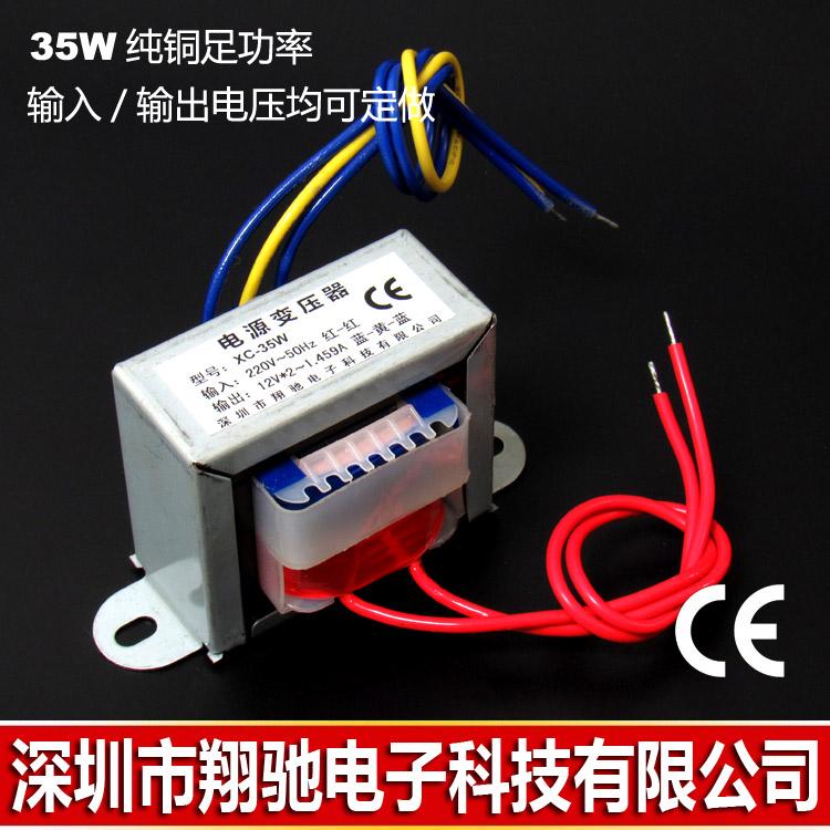 优惠的35W电源变压器|供应深圳口碑好的35W电源变压器