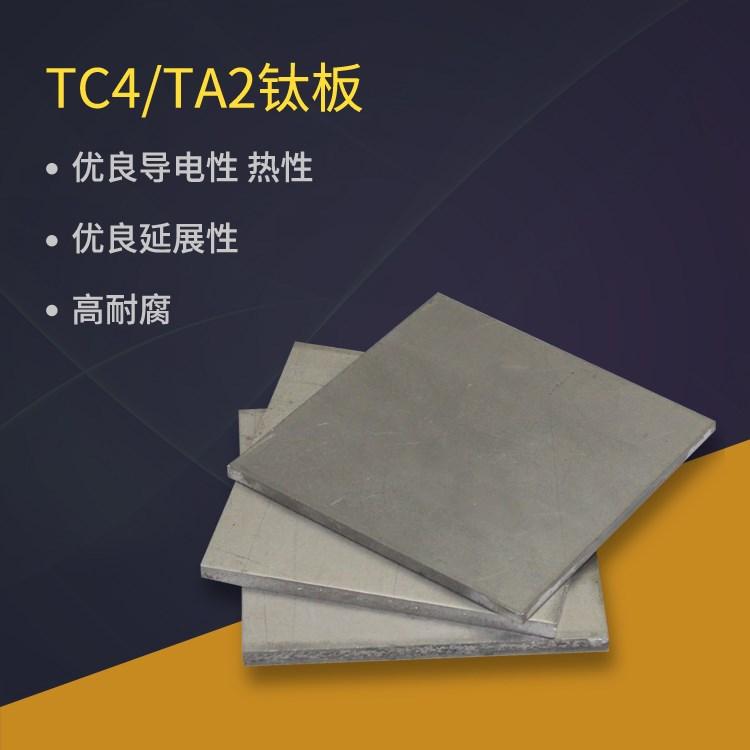 供应钛合金板TC4/TA2高密度高硬度量大优惠