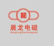 岳阳晨龙电磁机械有限公司