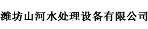 潍坊山河水处理设备365的滚球计划_365滚球偷鸡_365滚球盘盈利