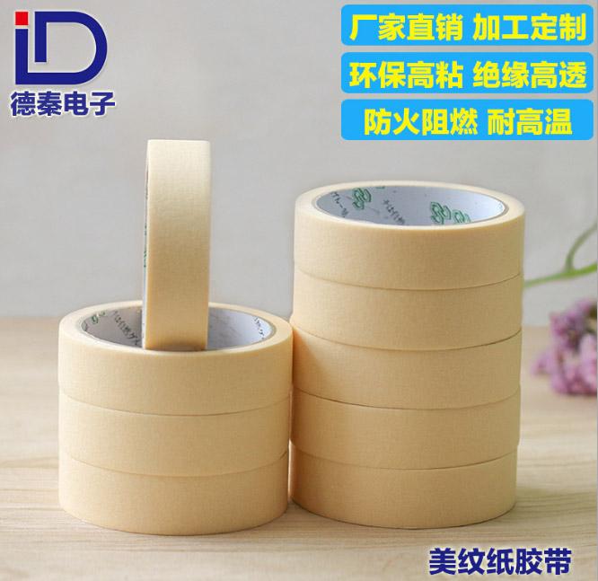 常平美纹纸胶带_德秦电子为您提供质量好的美纹纸胶带