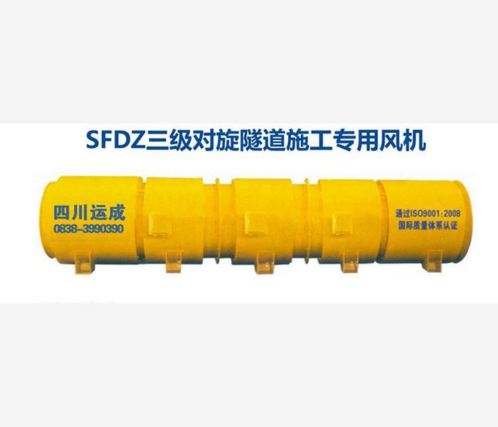 隧道专用加盟|运成风机提供实用的SFDZ三级对旋隧道施工专用风机