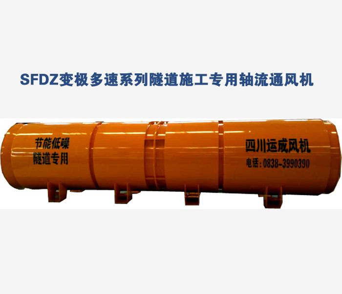 德阳哪里有卖得好的SFDZ变极多速系列隧道施工专用通风机,厂家供应SFDZ变极多速系列隧道施工专用通风机