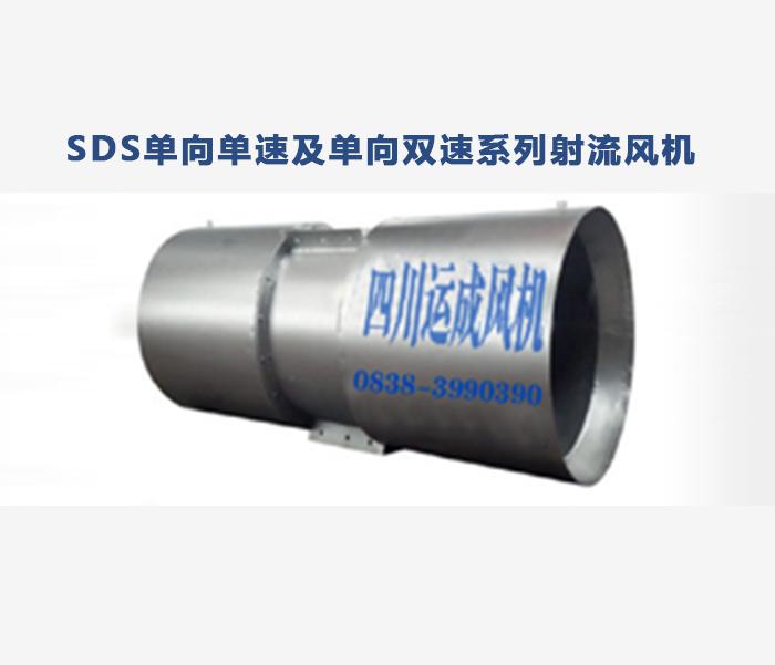 四川报价合理的SDS单向单速及单向双速系列射流风机哪里有供应,售卖射流风机