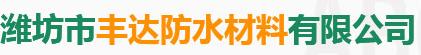 潍坊市丰达防水材料有限公司