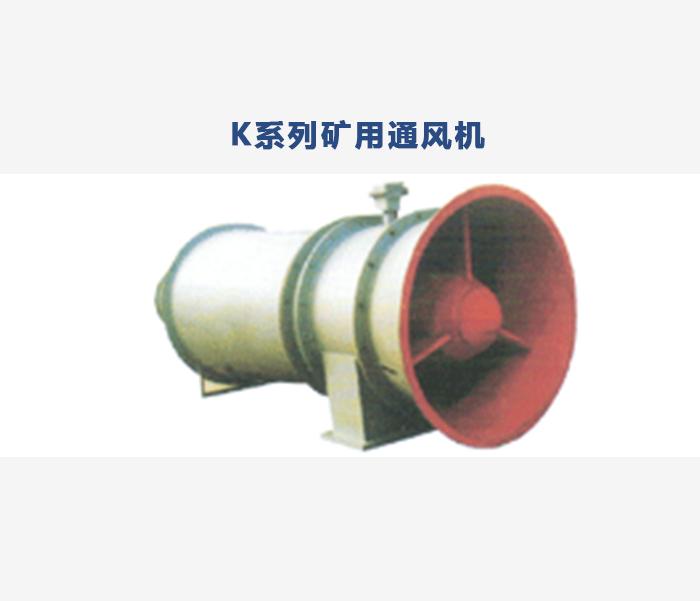 换气装置生产_有品质的K系列矿用通风机在哪可以买到